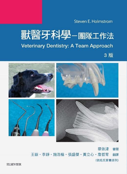 兽医牙科学