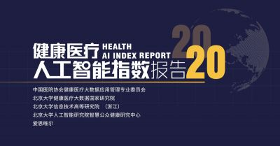Report: Health AI Index for China