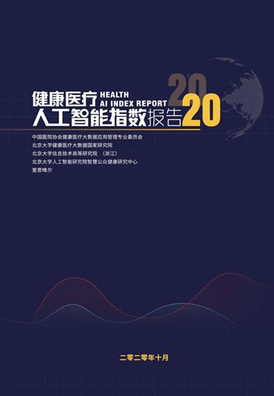 AI Health Index report cover