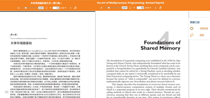 Scholarly e-Reading facilitates cross referencing in English and Chinese