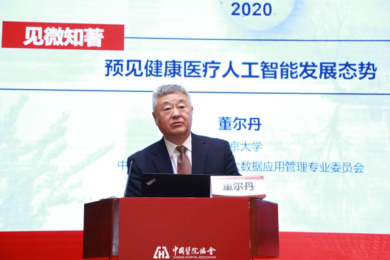 Erdan Dong, MD, PhD, Head of the Department of Cardiology and Institute of Vascular Medicine at Peking University Third Hospital, introduces the key findings of the Health AI Index report.