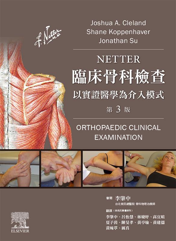 Netter临床骨科检查