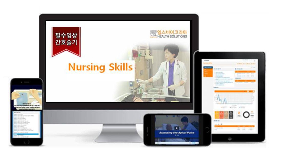 엘스비어코리아, 국내 최초 간호술기(Nursing Skills) 온라인 교육 데이터베이스 론칭