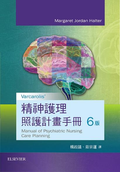 Varcarolis 精神护理照顾计划手册