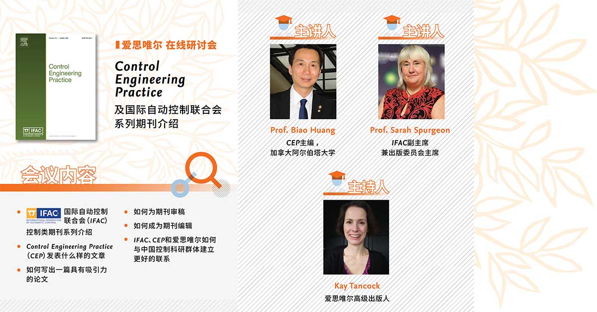 Webinar for Chinese authors
