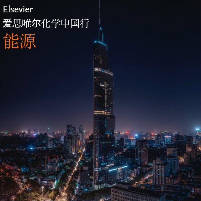 能源,南京大学,2019年4月27日