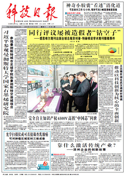 Dr. Philippe Terheggen&rsquo;s discussion of research integrity and publishing ethics headlined as the lead article on the cover of <em> Science &amp; Technology Daily </em>on October 24. It was originally written in Chinese by Chen Lei.
