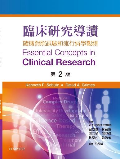 临床研究导读