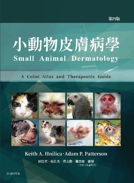 小动物皮肤病学