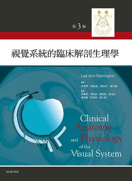 视觉系统的临床解剖生理学