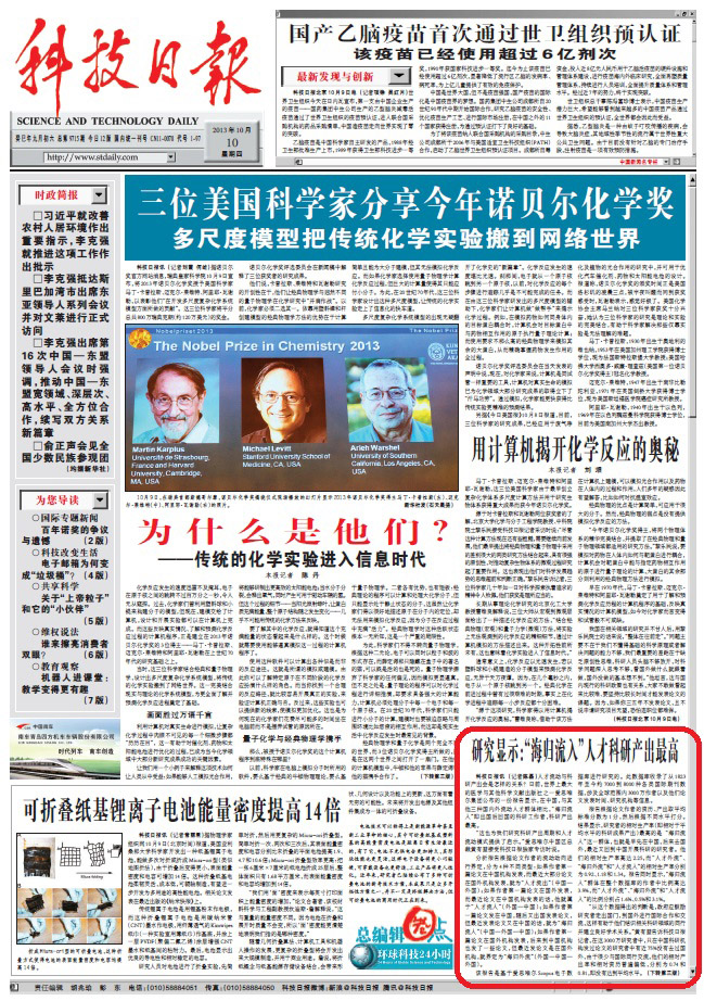 S&T Daily article